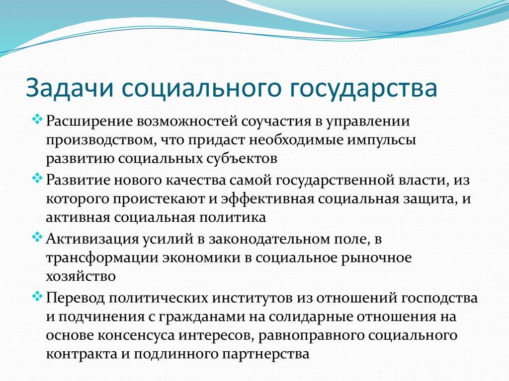 шпаргалка поиск национальной модели социального государства в россии