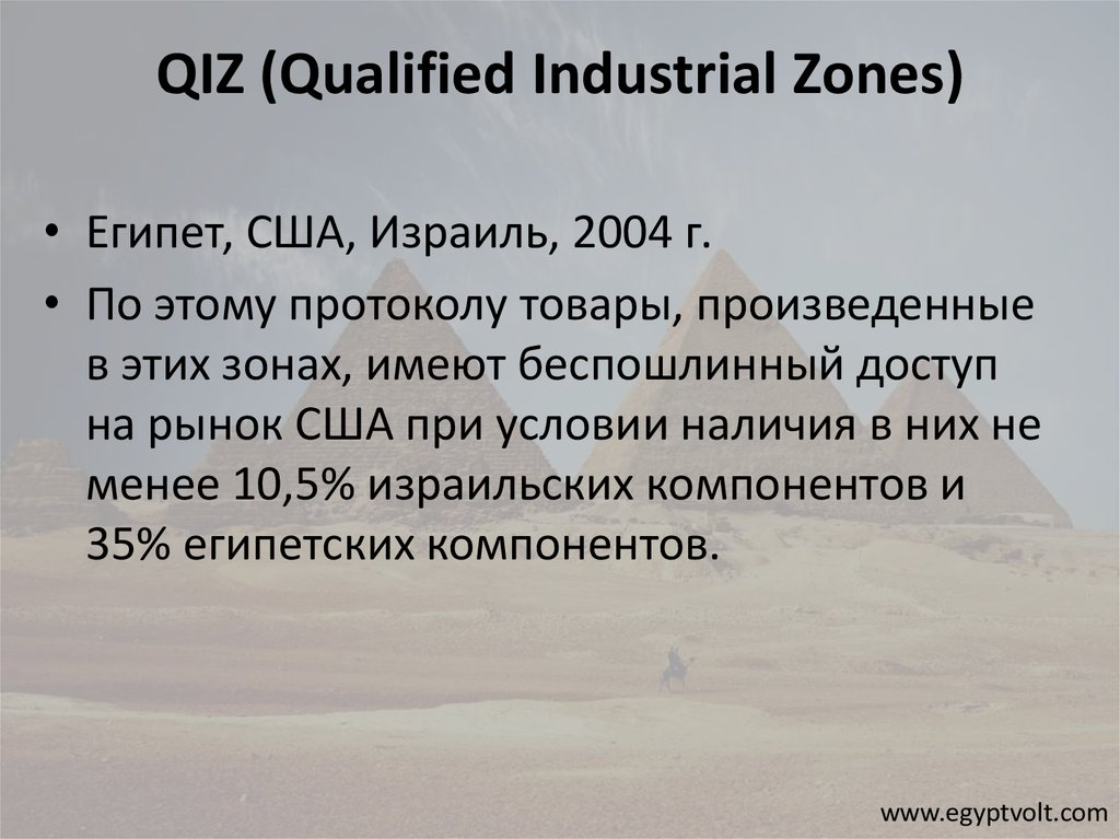QIZ (Qualified Industrial Zones)