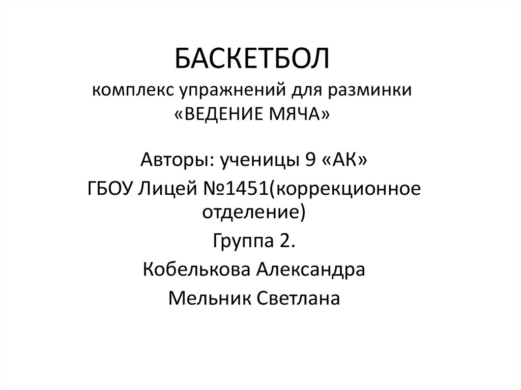 7b9568fc БАСКЕТБОЛ комплекс упражнений для разминки «ВЕДЕНИЕ МЯЧА» ...