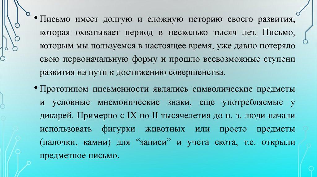 Русское письмо и эволюция реферат 9568