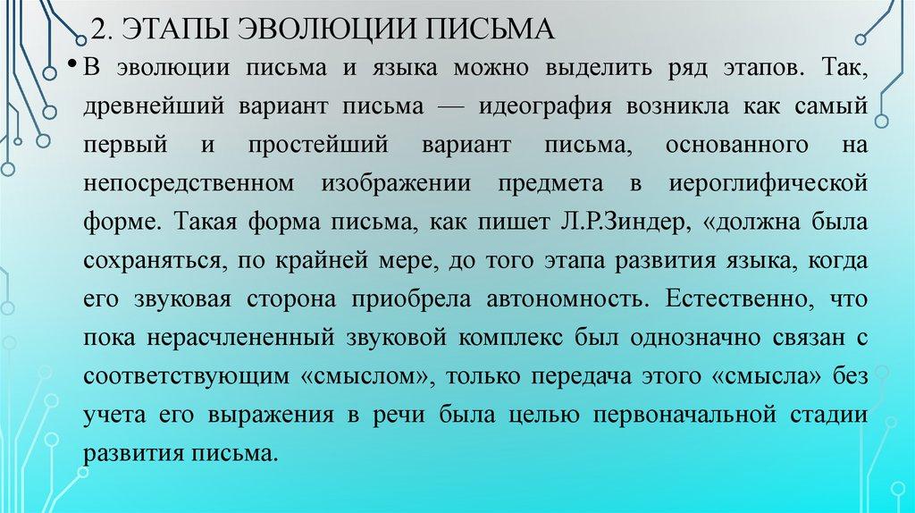 Русское письмо и эволюция реферат 9320