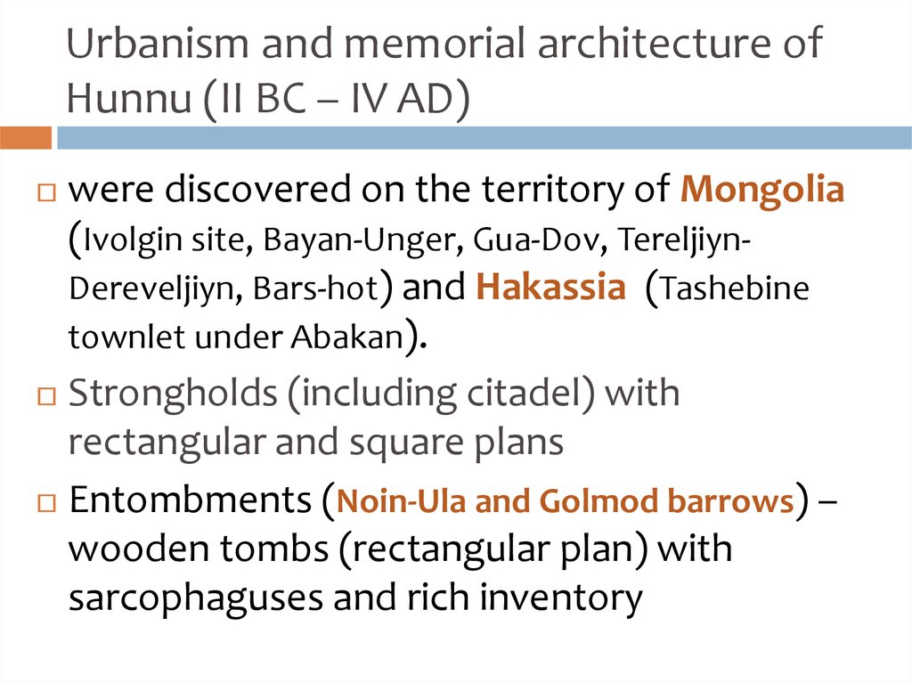 Urbanism and memorial architecture of Hunnu (II BC – IV AD)