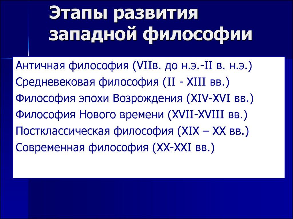 шпаргалка развития. русской философии. черты этапы