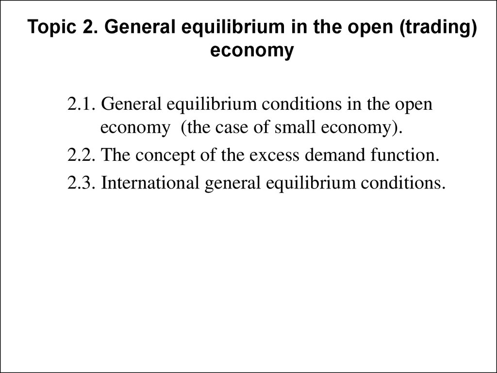 Topic 2. General equilibrium in the open (trading) economy