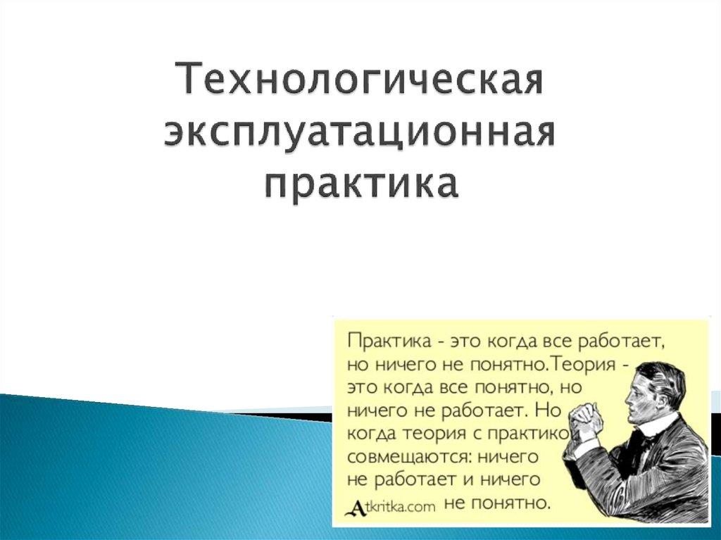 Технологическая эксплуатационная практика online presentation Технологическая эксплуатационная практика