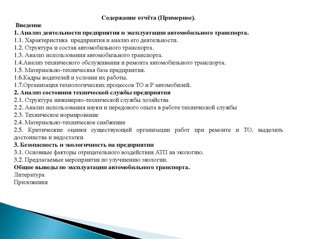 Технологическая эксплуатационная практика online presentation Содержание отчёта Примерное Введение 1 Анализ деятельности предприятия и эксплуатации автомобильного транспорта