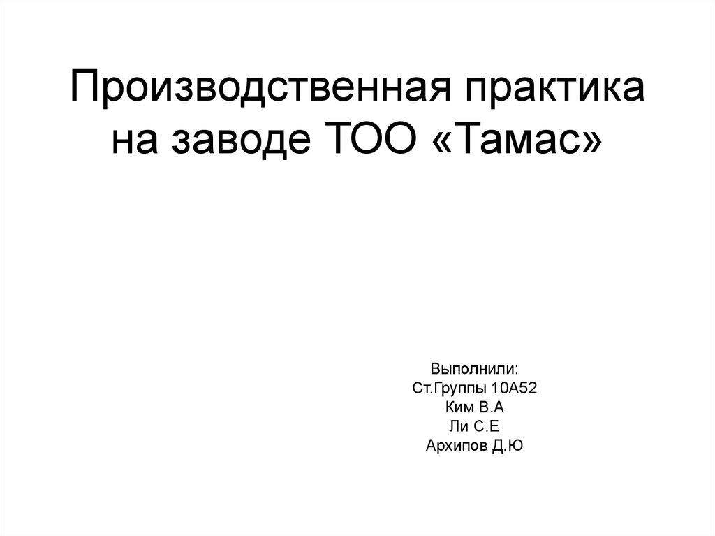 Производственная практика на заводе ТОО Тамас online presentation Производственная практика на заводе ТОО Тамас