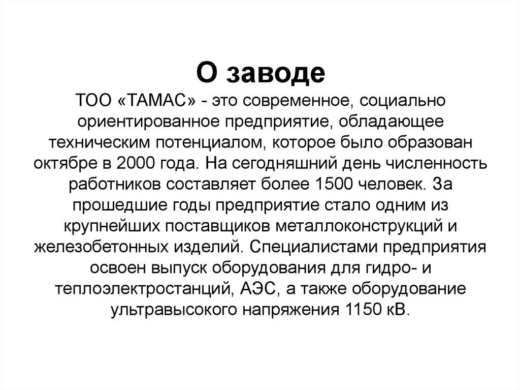 Производственная практика на заводе ТОО Тамас online presentation  О заводе ТОО ТАМАС это современное социально ориентированное предприятие обладающее техническим Практика