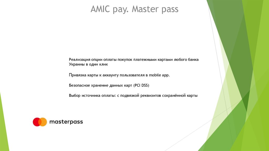 AMIC pay. Master pass