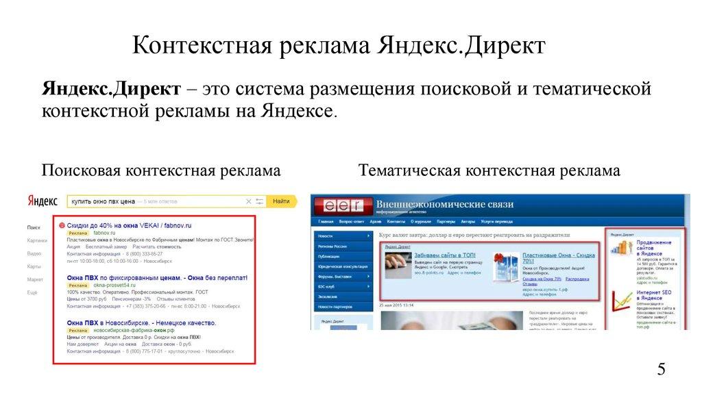 Разработка рекламы в яндекс директ