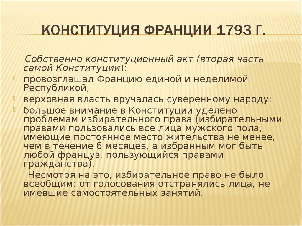 Шпаргалка г во франции конституция 1791