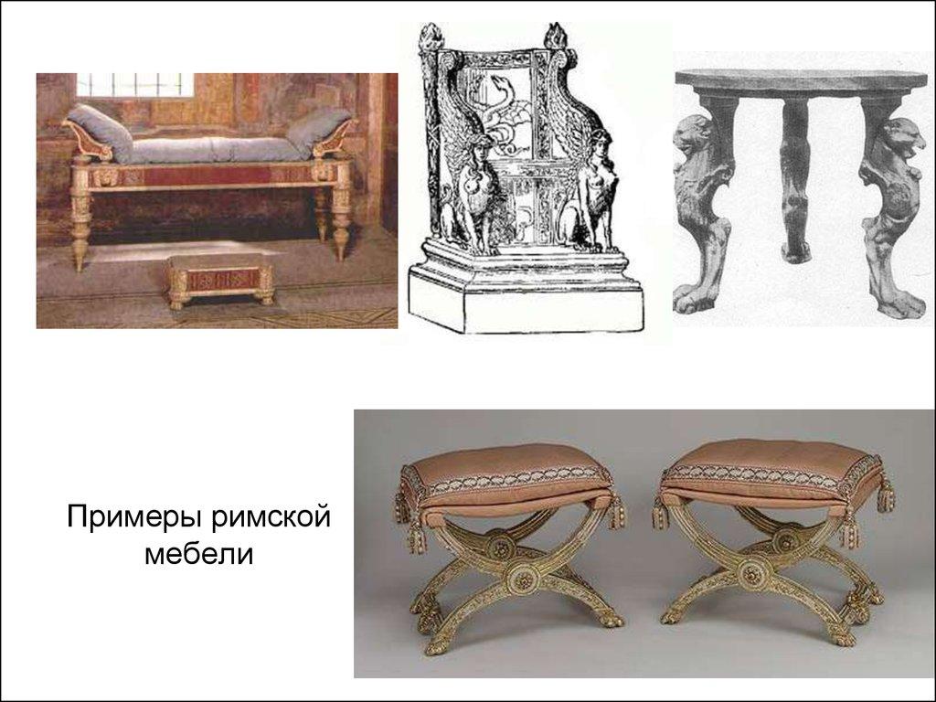 мебель в древнем риме картинки знает, может, это
