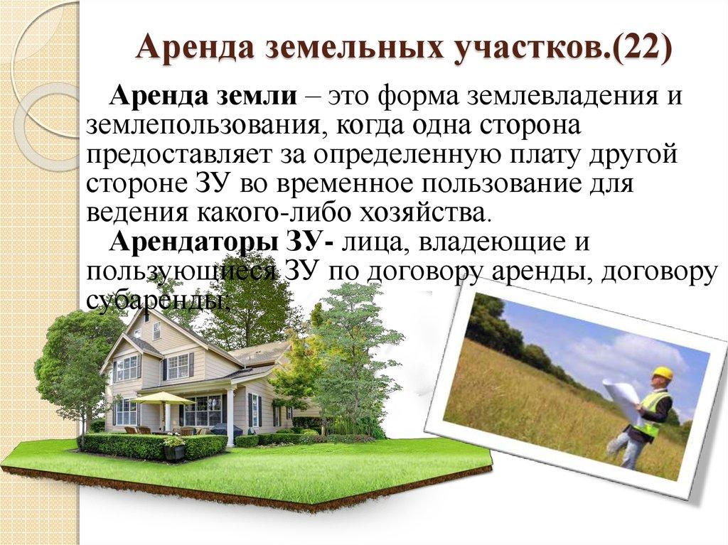 аренда земельных участков общая характеристика