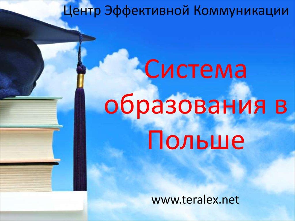 Высшее образование в европе презентация во франции обучение бесплатное