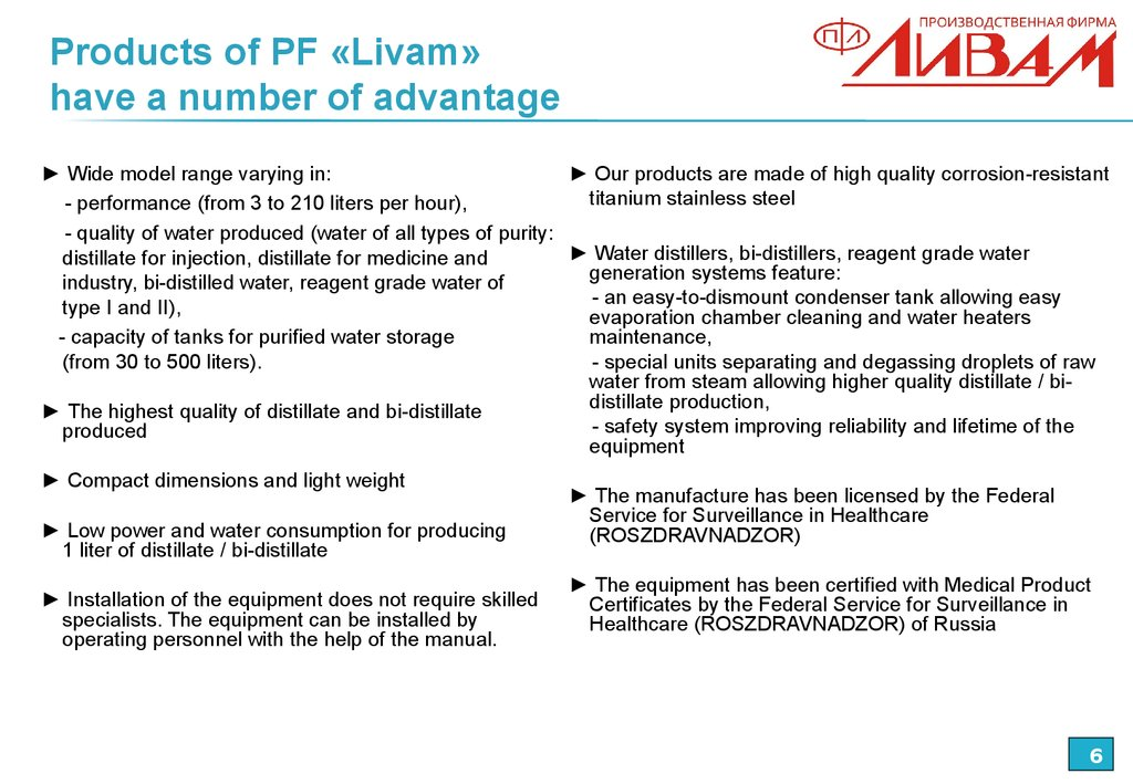 Products of PF «Livam» have a number of advantage