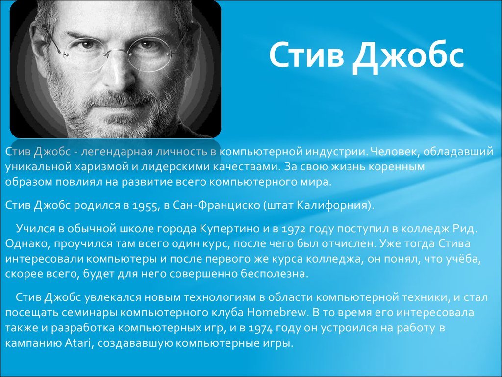 the steve jobs way essay Read this essay on steve jobs come browse our large digital warehouse of free sample essays get the knowledge you need in order to pass your classes and steve jobs, a man whose innovative thoughts transpired to develop one of the highest technological advancements in the history of mankind.