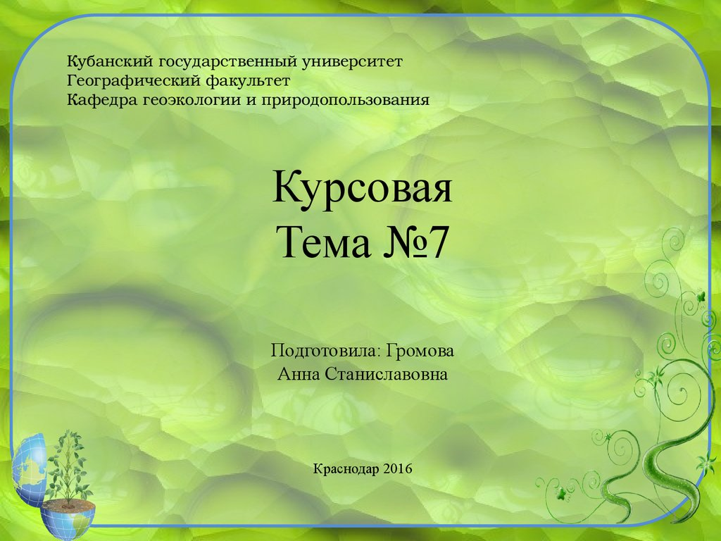 Курсовая работа по экологии темы 9908
