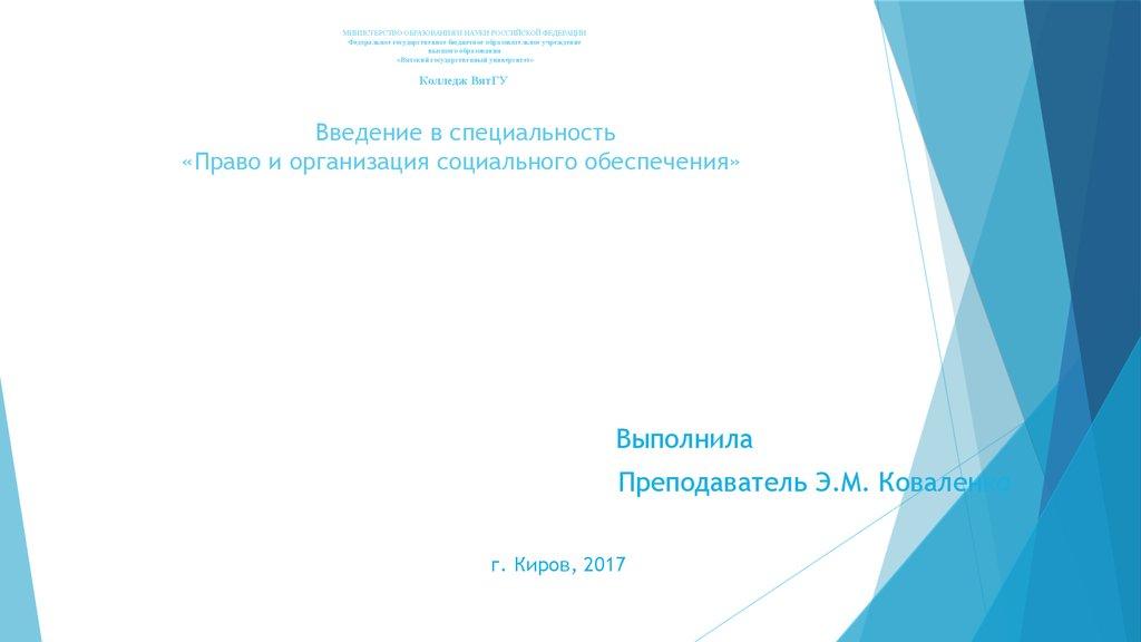 Право и организация социального обеспечения Введение в  МИНИСТЕРСТВО ОБРАЗОВАНИЯ И НАУКИ РОССИЙСКОЙ ФЕДЕРАЦИИ Федеральное государственное бюджетное образовательное учреждение высшего