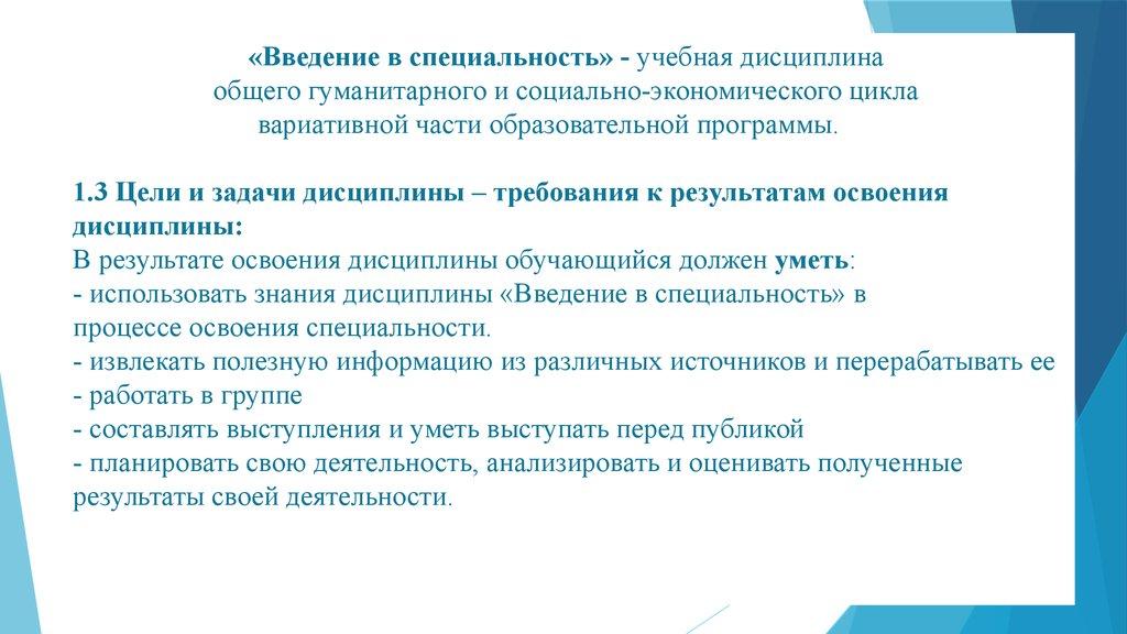 введение в специальность ПСО online presentation введение в специальность ПСО