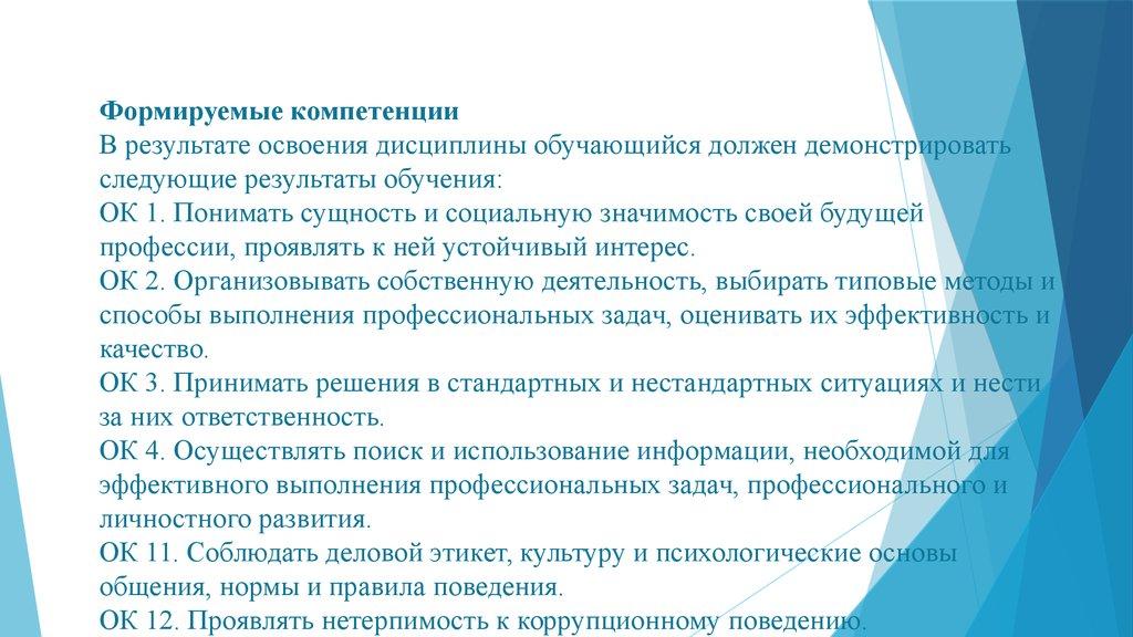 введение в специальность ПСО online presentation 4