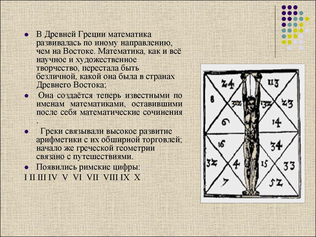 Древнегреческие математические задачи