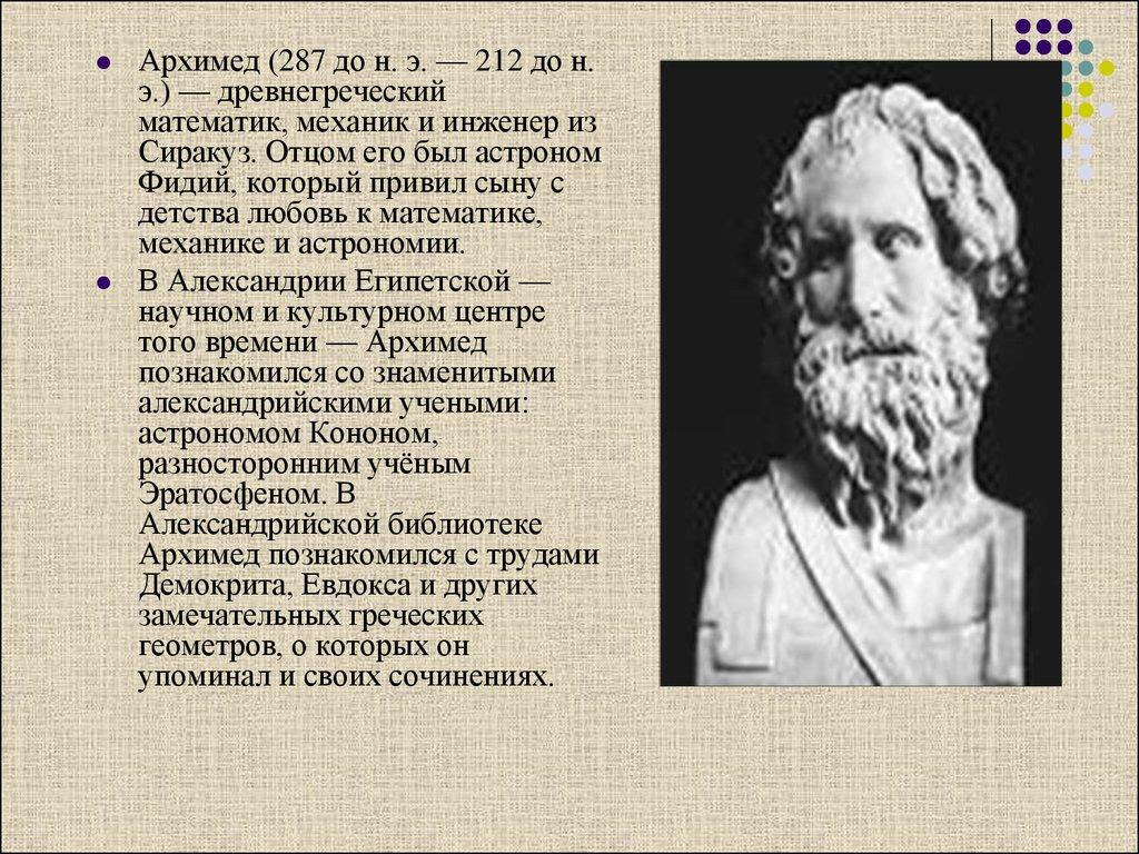 Древнегреческий математик 3 2 века до н э