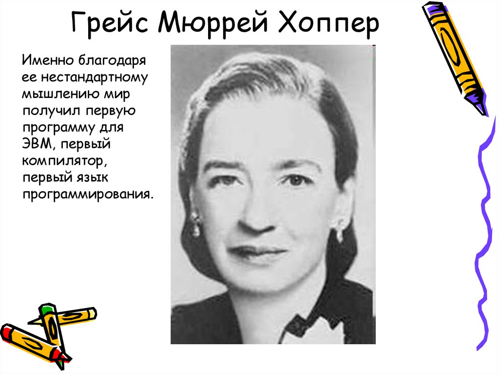 a brief biography of grace hopper Grace hopper biography, life, interesting facts at this time of high-heightened technology, women seem to have left the world of science to menthey are said to have escaped to the world of journalism and teaching.