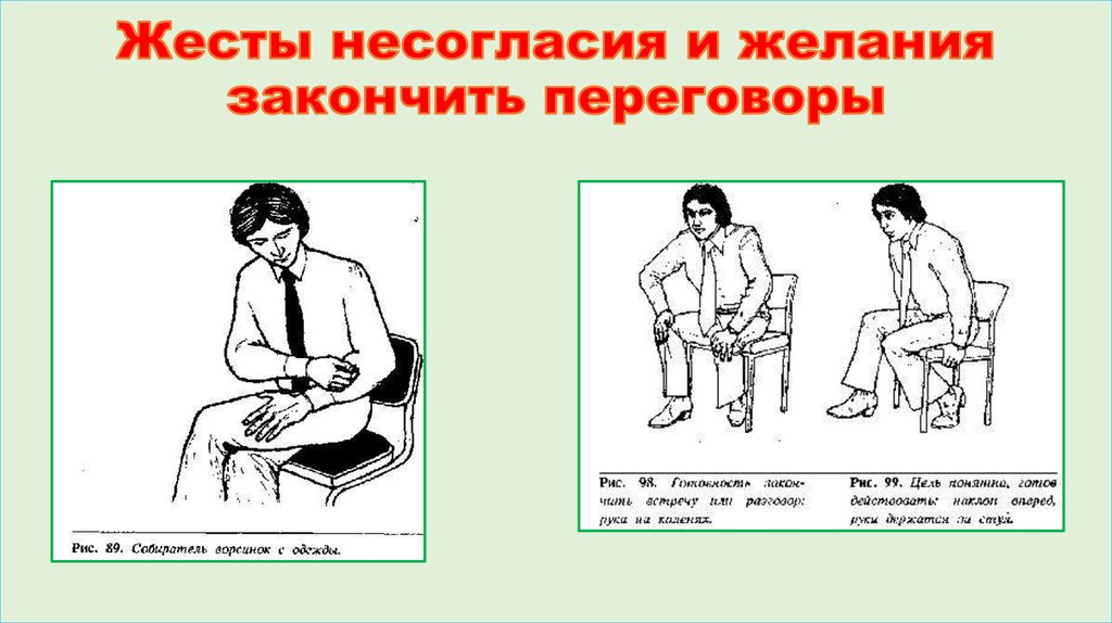 том, картинки жестов нежелания носик