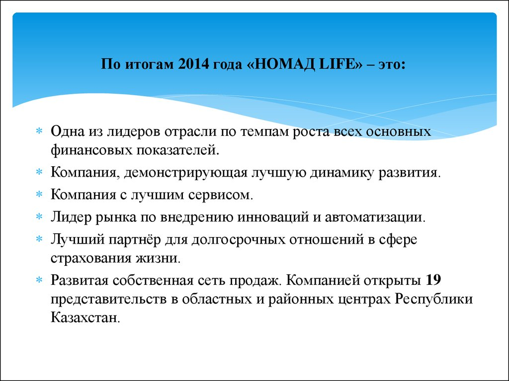 Отчет по производственной практике в АО КСЖ nomad life  Одна из лидеров отрасли по темпам роста всех основных финансовых показателей Компания демонстрирующая лучшую динамику развития