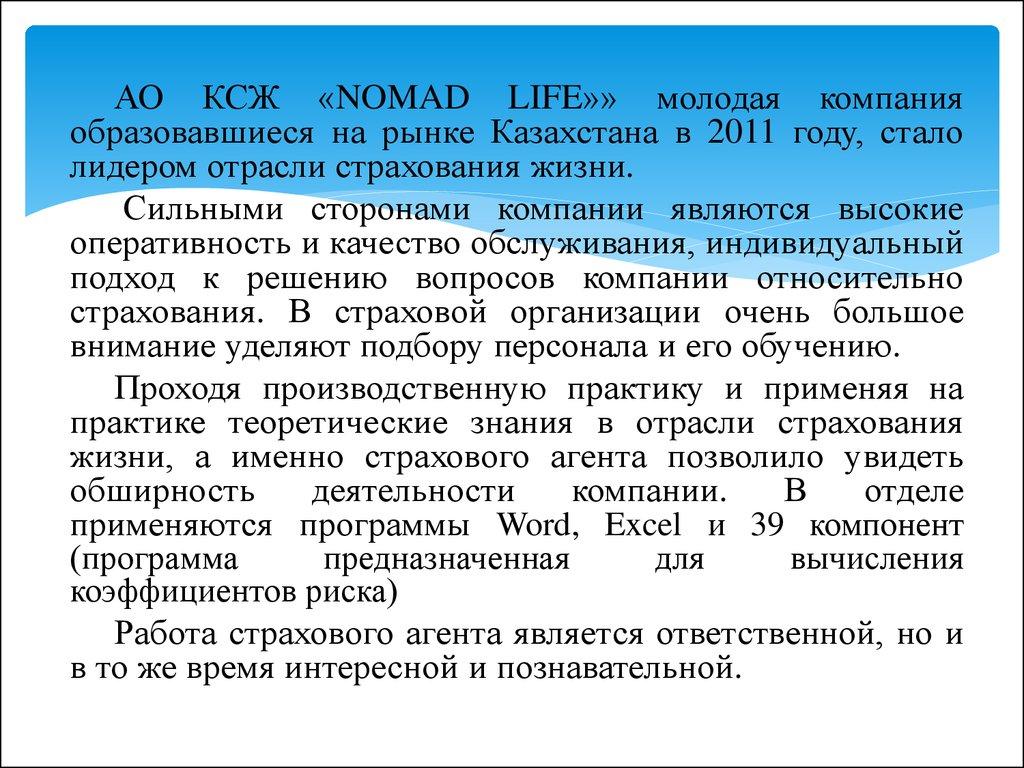 Отчет по производственной практике в АО КСЖ nomad life  лидером отрасли страхования жизни Сильными сторонами компании являются высокие оперативность и качество обслуживания индивидуальный