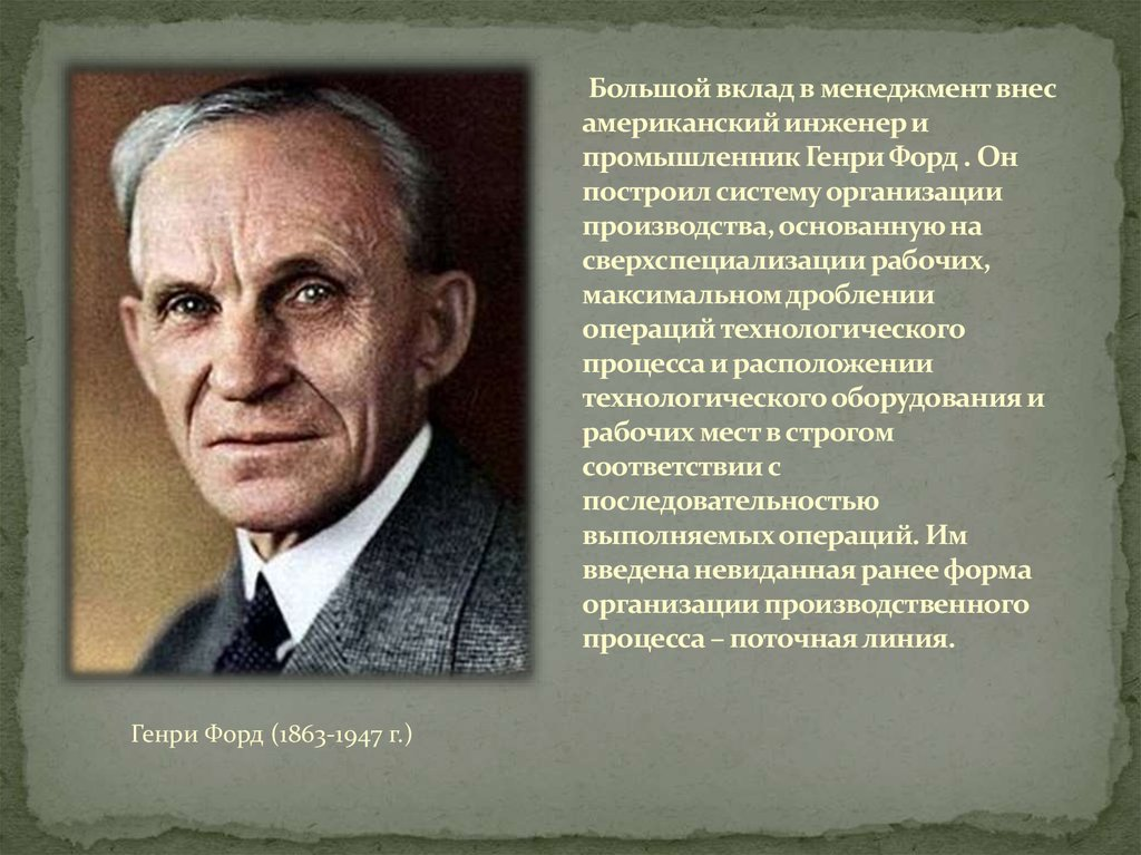 henry ford management style