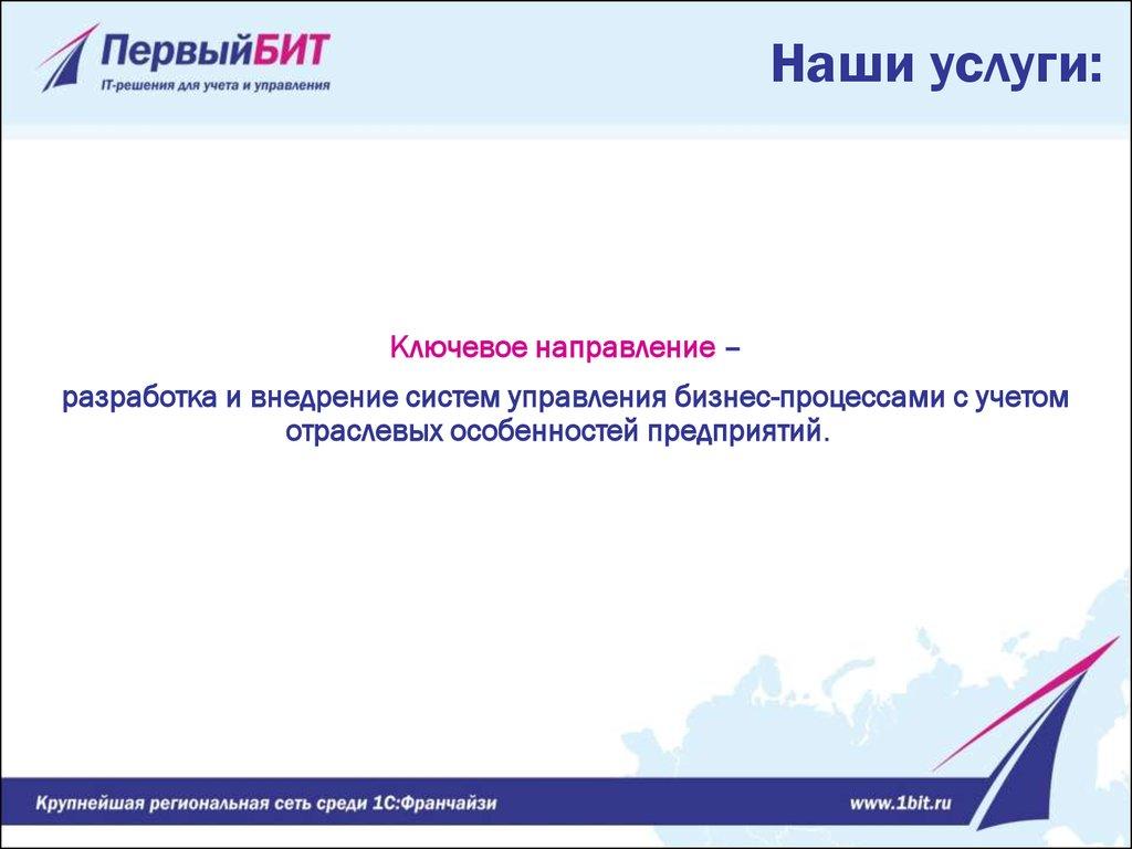 Компания первый бит электронная отчетность положение об оплате труда централизованной бухгалтерии