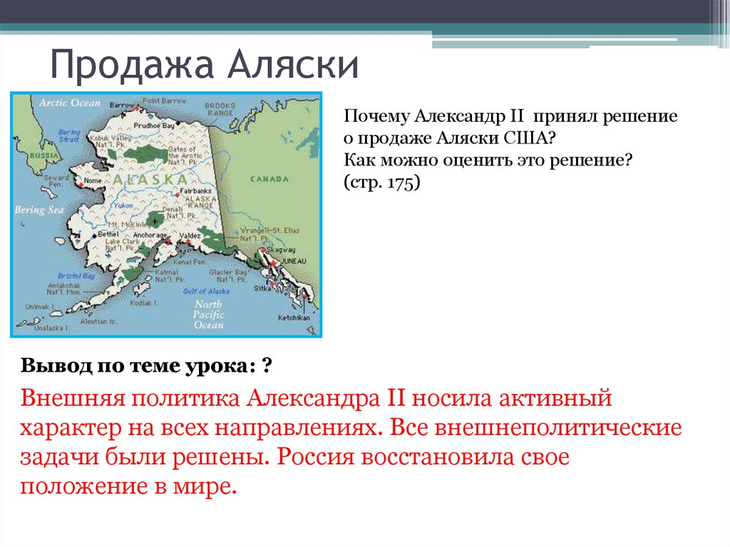 Многие россияне почему-то уверены, что аляску американцам продала екатерина вторая.