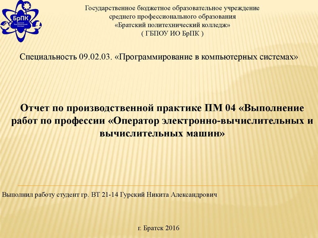 Выполнение работ по профессии Оператор электронно вычислительных  Отчет по производственной практике ПМ 04 Выполнение работ по профессии Оператор электронно вычислительных