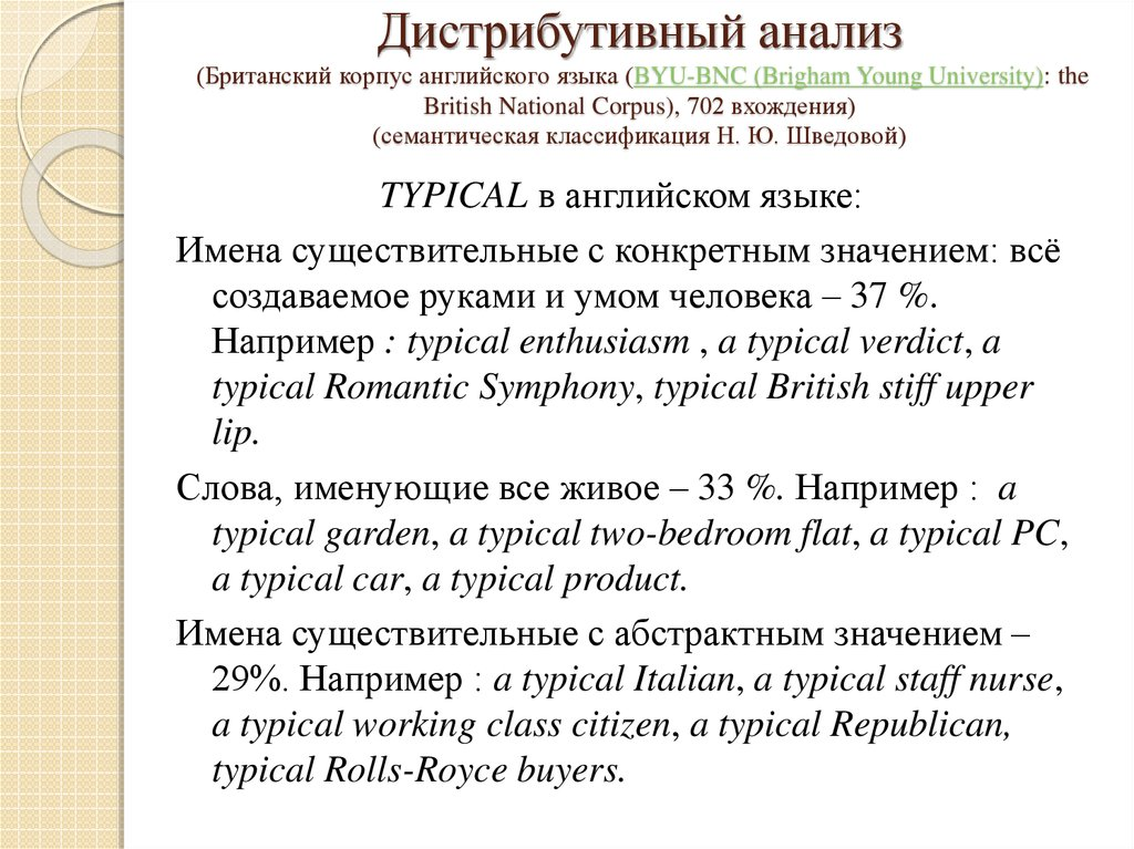 Синтаксическая конструкция, типичный N в англоязычном и ...
