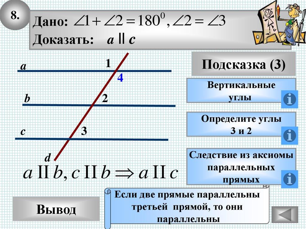 Решение задач аксиомы параллельных прямых решение задач по теме бухгалтерский баланс