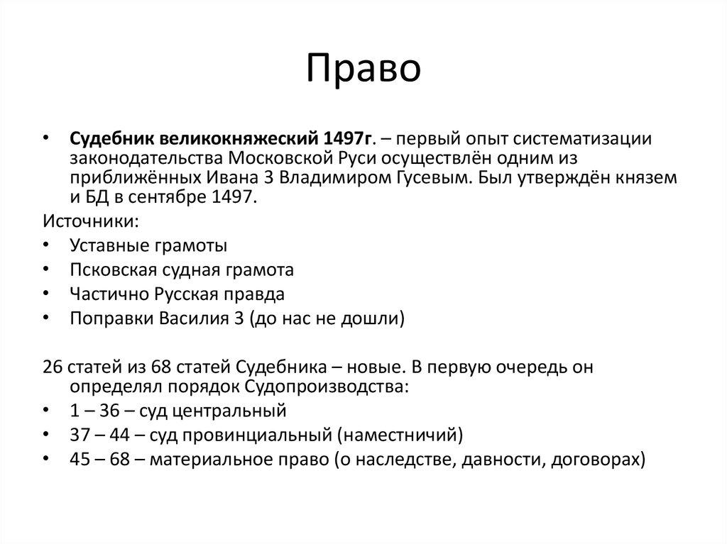князья московского княжества
