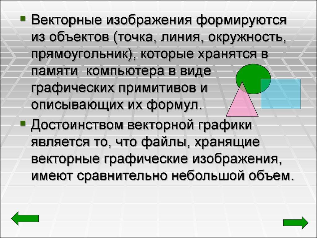 векторное графическое изображение формируется из