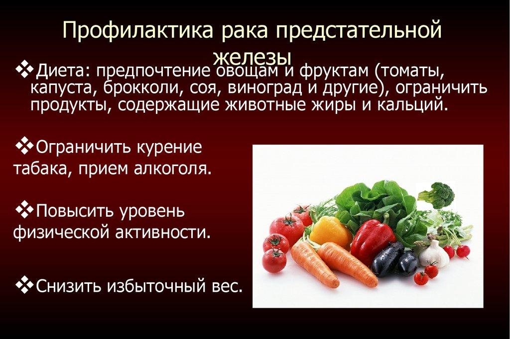 Фрукты и овощи при раке простаты