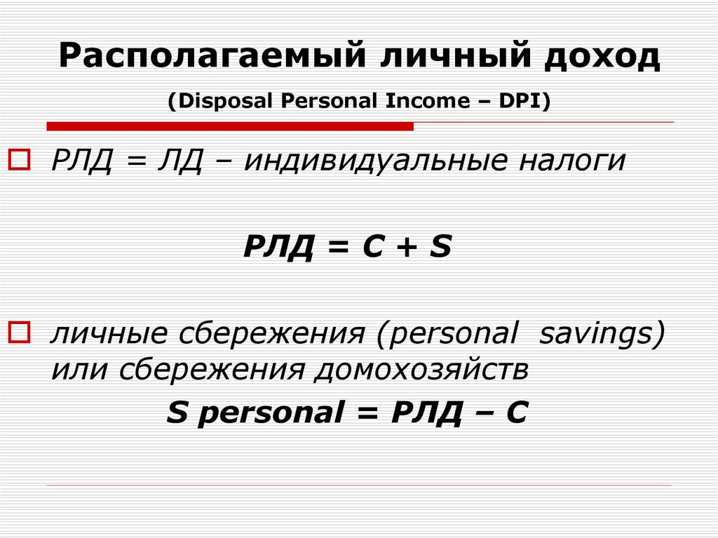 Располагаемый личный доход (Disposal Personal Income – DPI)