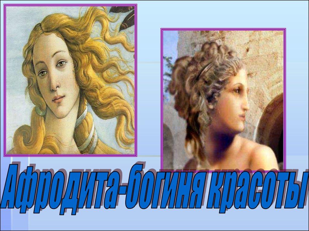 знакомство с жизнью древних греков