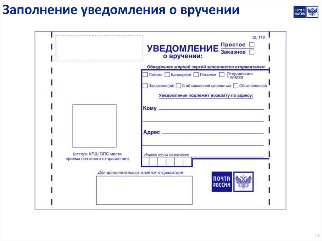 Для родителей, открытки с уведомлением