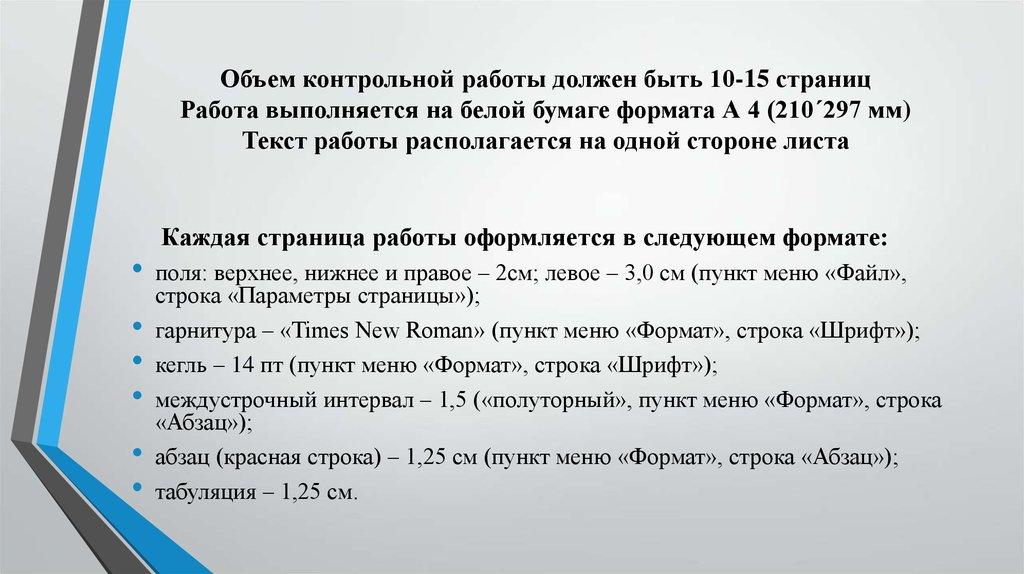 Межстрочный интервал в контрольных работах 3173