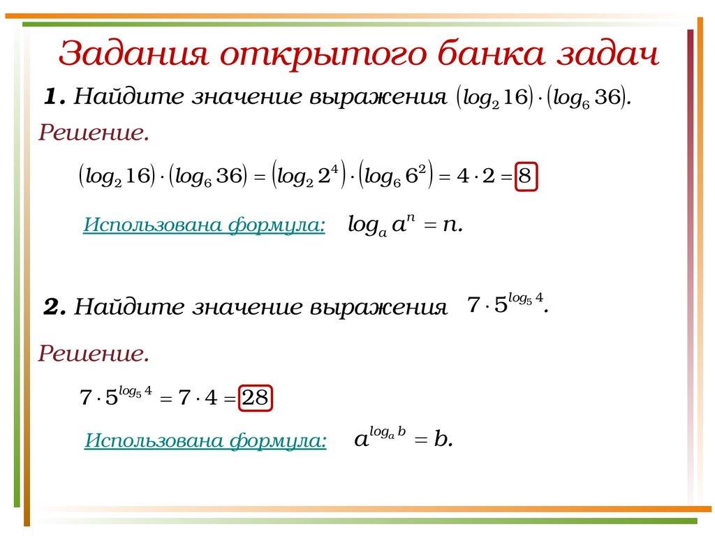 Егэ решение задач с логарифмами решение задач план по труду