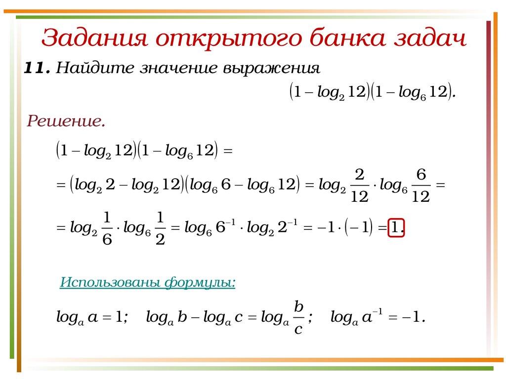 Решение задачи 12 из заданий егэ решение вероятностных задач презентации