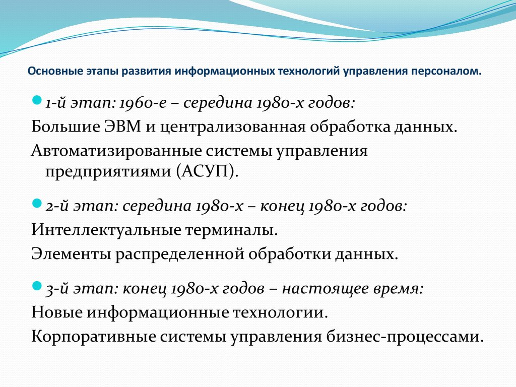 этапы развития управления персоналом носить термобелье