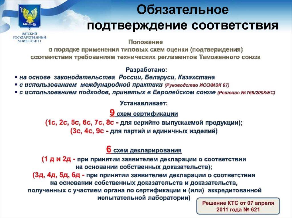 Обязательная стандартизация сертификация ооо югресурс сертификация
