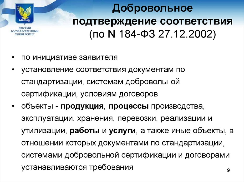 184 фз сертификация международная сертификация продовольственных товаров