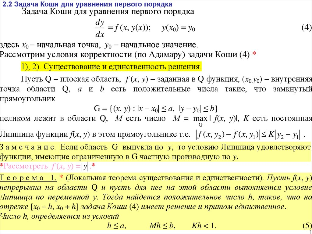 Решение задачи коши для дифференциального уравнения а и врублевский решение задач по химии