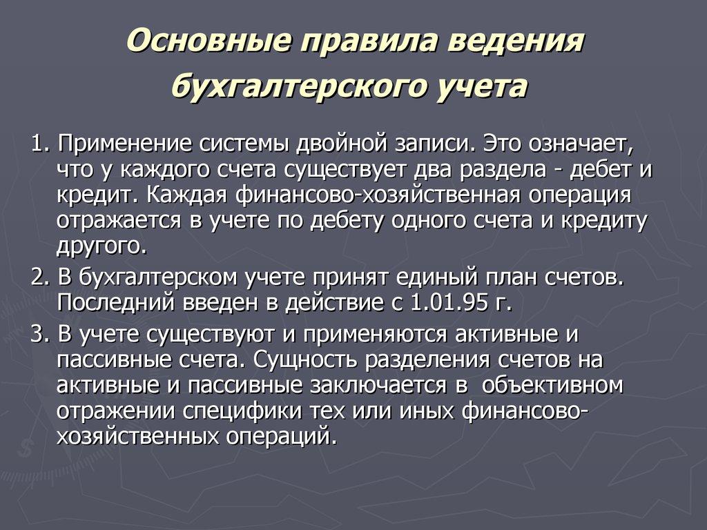 Общее ведение бухгалтерии договор об оказание услуг в области бухгалтерского учета